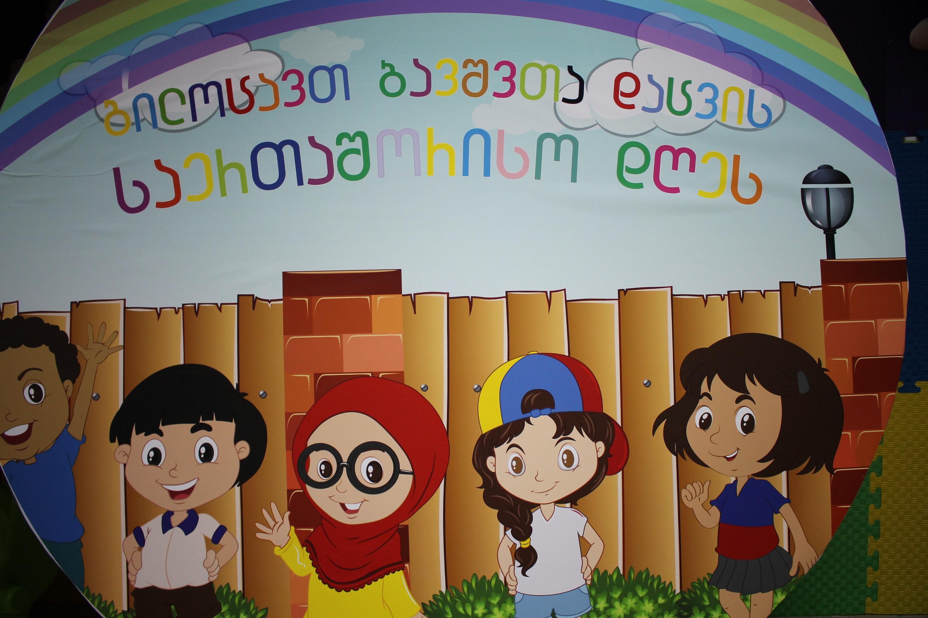 ბავშვთა დაცვის საერთაშორისო დღე კარფურში